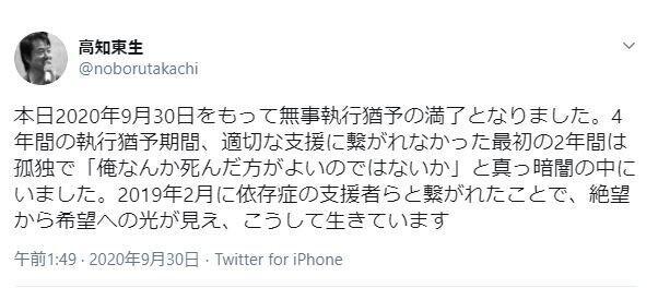 高知東生、執行猶予満了で思いツイート これからは「仲間達を助ける側にまわりたい」...啓発ドラマにも出演