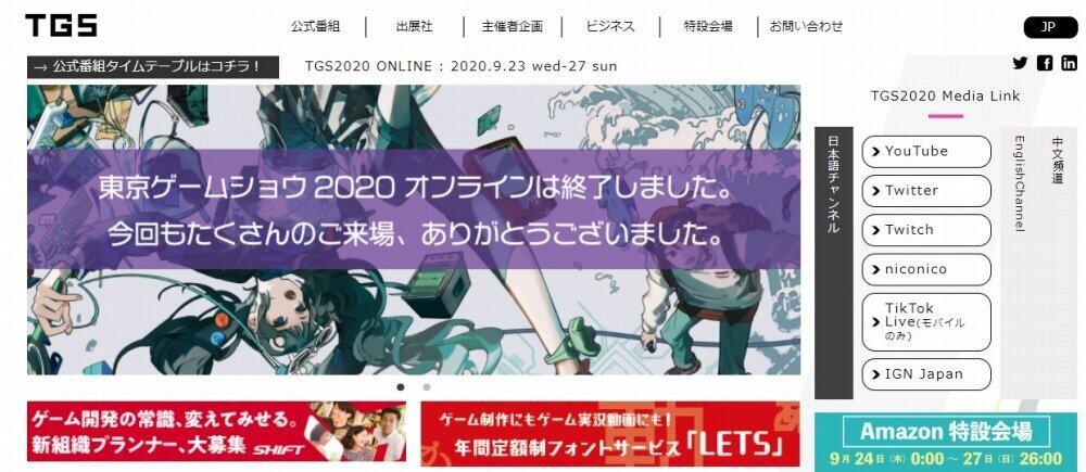 東京ゲームショウ、初のオンライン開催に感じた「メリット」と「課題」