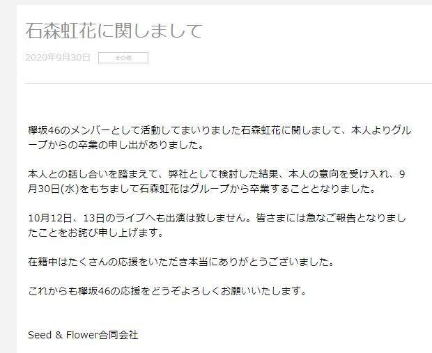 欅坂46石森虹花、発表即日の「卒業」 「本人からの申し出」でグループのラストライブも出演なし