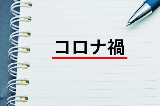 コロナ「禍」をコロナ「渦」と読み間違い(写真はイメージ)