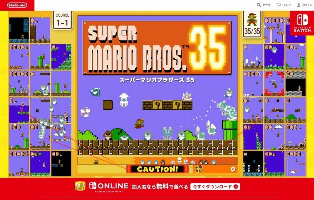 「無料では申し訳ない」「1位とれるまでやめられない」 35周年ソフト「スーパーマリオブラザーズ35」にハマる人続出