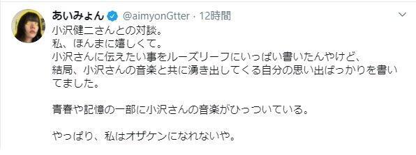 あいみょんが「終始ニッコニコ」 憧れの小沢健二と対談、「やっぱり...」