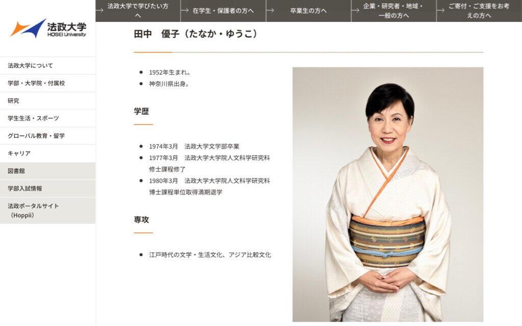 法大田中総長が声明発表(画像は法政大学公式サイトより)