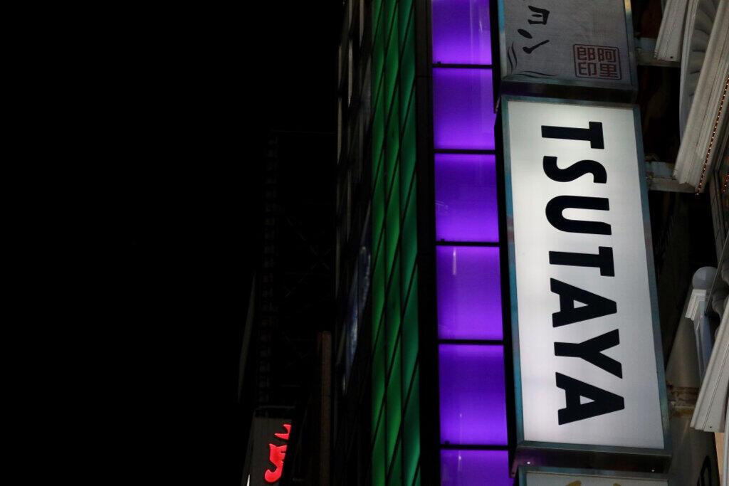 新宿から「TSUTAYA」が消える 文化人も愛した老舗、レンタル作品は渋谷へ...