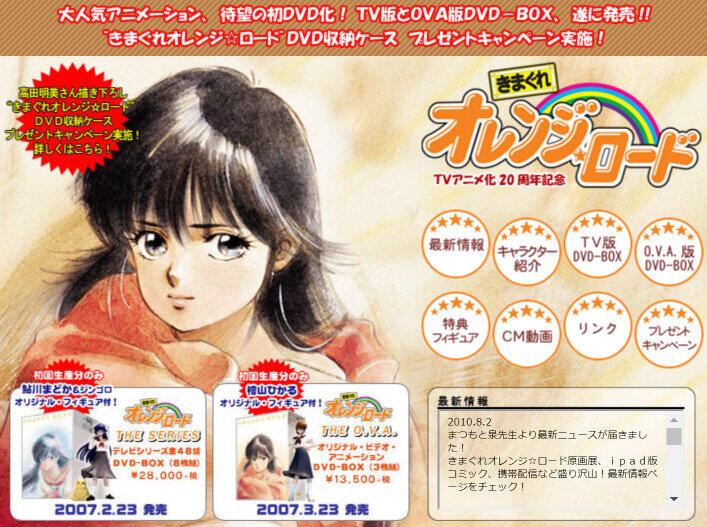 「きまぐれオレンジ☆ロード DVD-BOX特設ページ」より