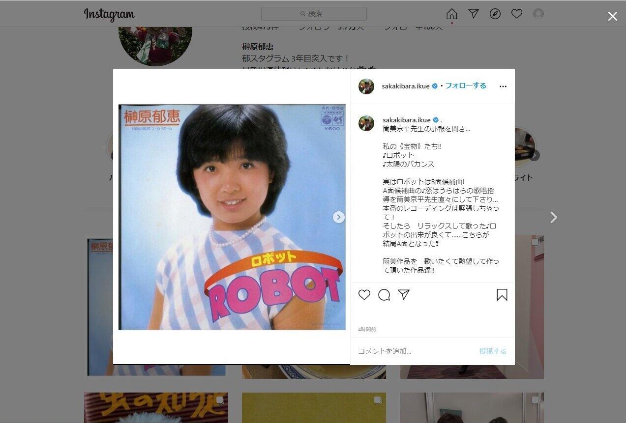 榊原郁恵が明かした 筒美京平さん作品「ロボット」秘話