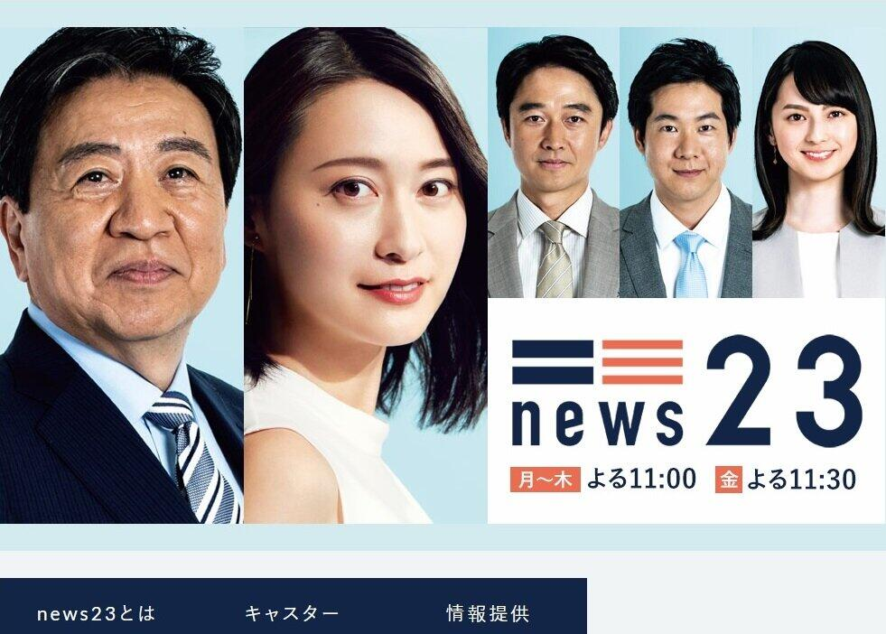 NEWS23復帰で小川彩佳派VS山本恵里伽派が火花バチバチ? 競い合いで視聴率アップあるかも
