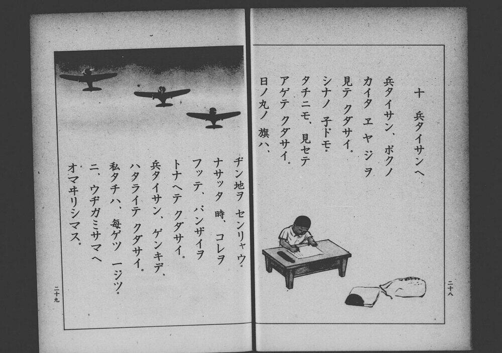 保阪正康の「不可視の視点」<br /> 明治維新150年でふり返る近代日本(56)<br /> 「昭和の戦争」と国定教科書