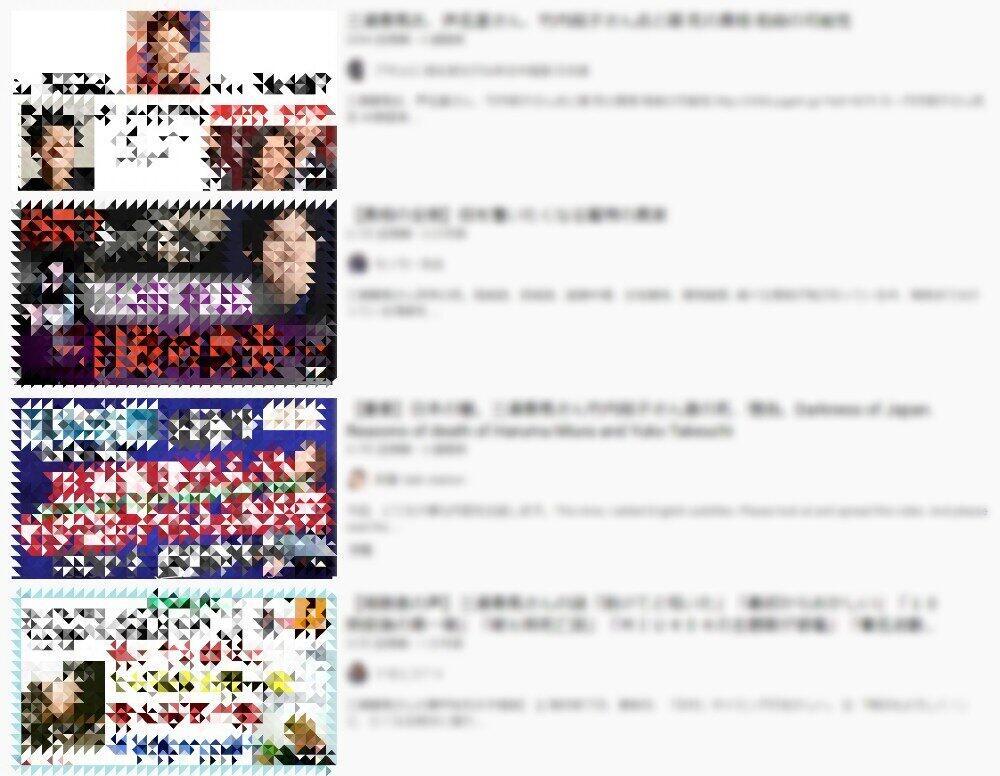 YouTubeでは、三浦春馬さんの死の「真相」と称する動画が多数アップされている(編集部で加工)