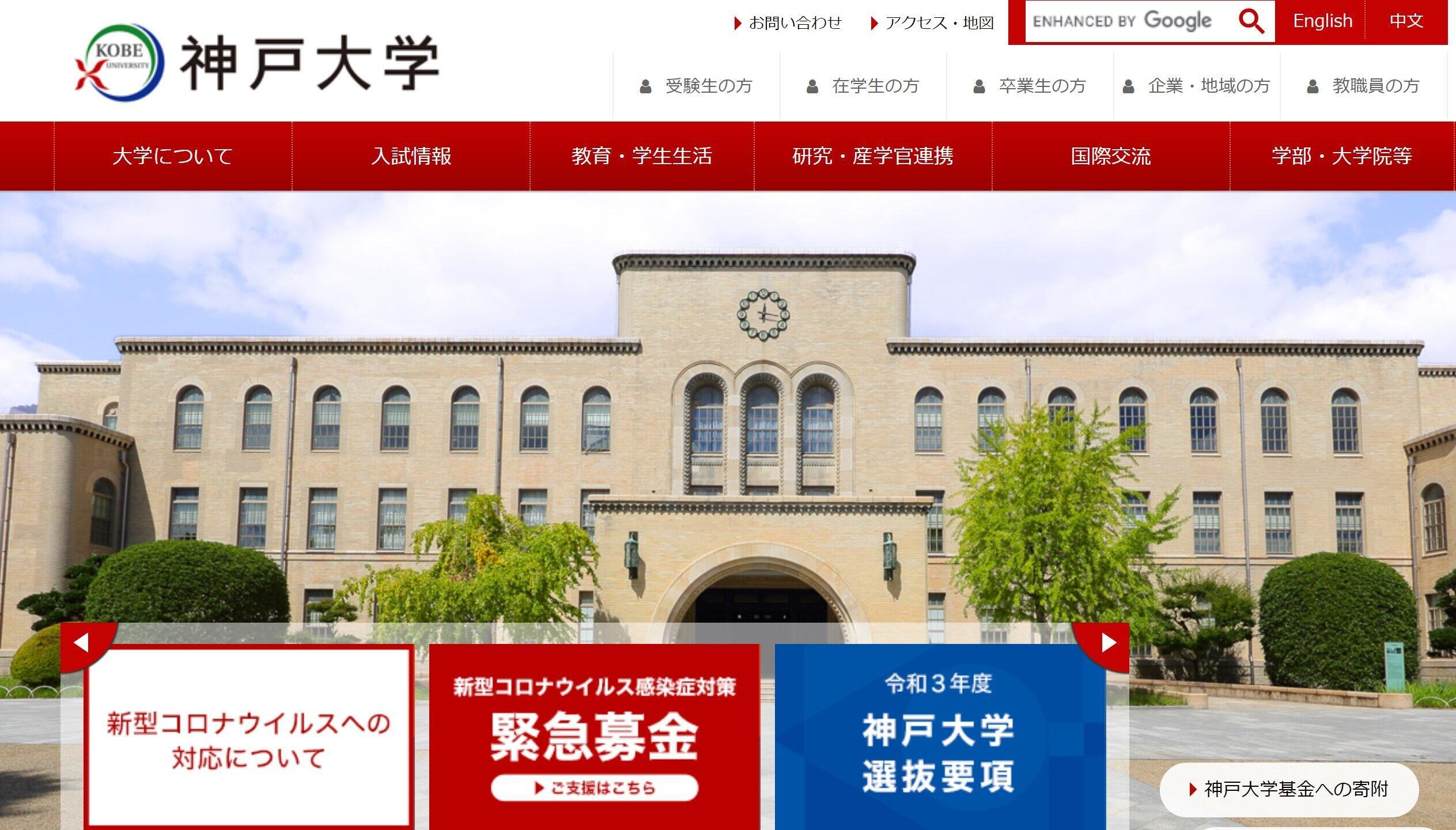 大学院教授が学生にレーザーポインター照射か 神戸大が調査委設置へ