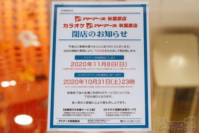 店頭に貼り出された「閉店のお知らせ」(写真は、ツルミロボ@kaztsuさん提供)