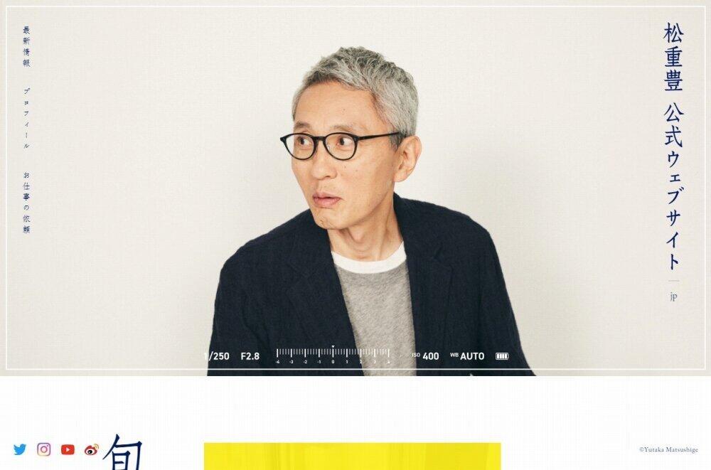 松重豊さん公式サイト。更新のたびに表情が変わる