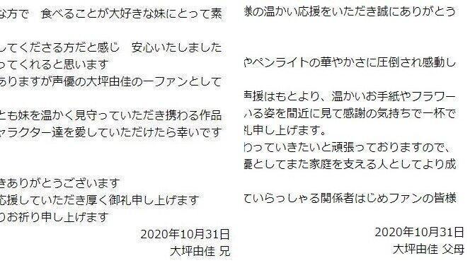 声優・大坪由佳が異例の結婚発表? 兄・父母のコメント付きで「前代未聞すぎて草」