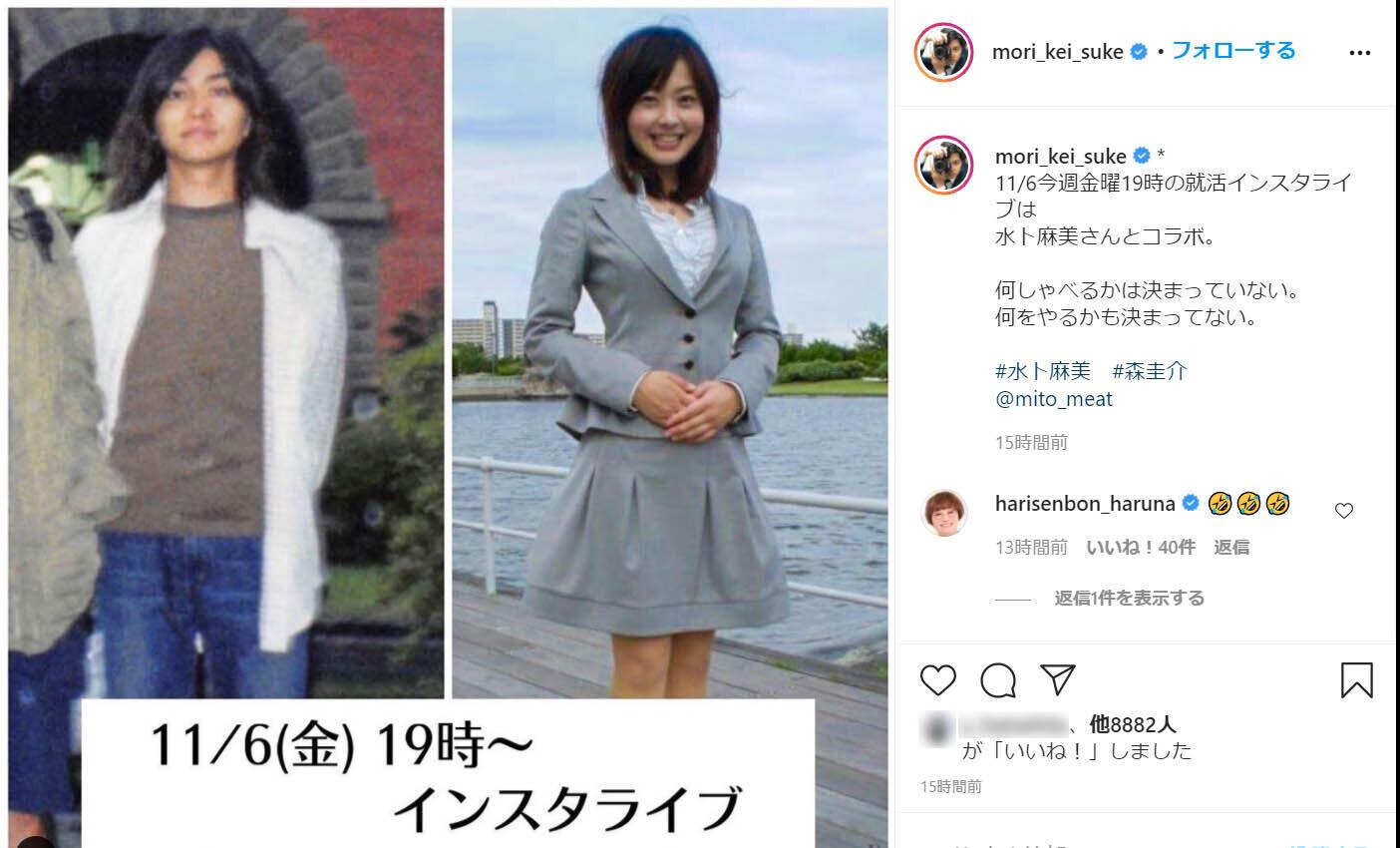 水卜麻美アナの「くびれ」写真に「細っ」 森圭介アナが公開