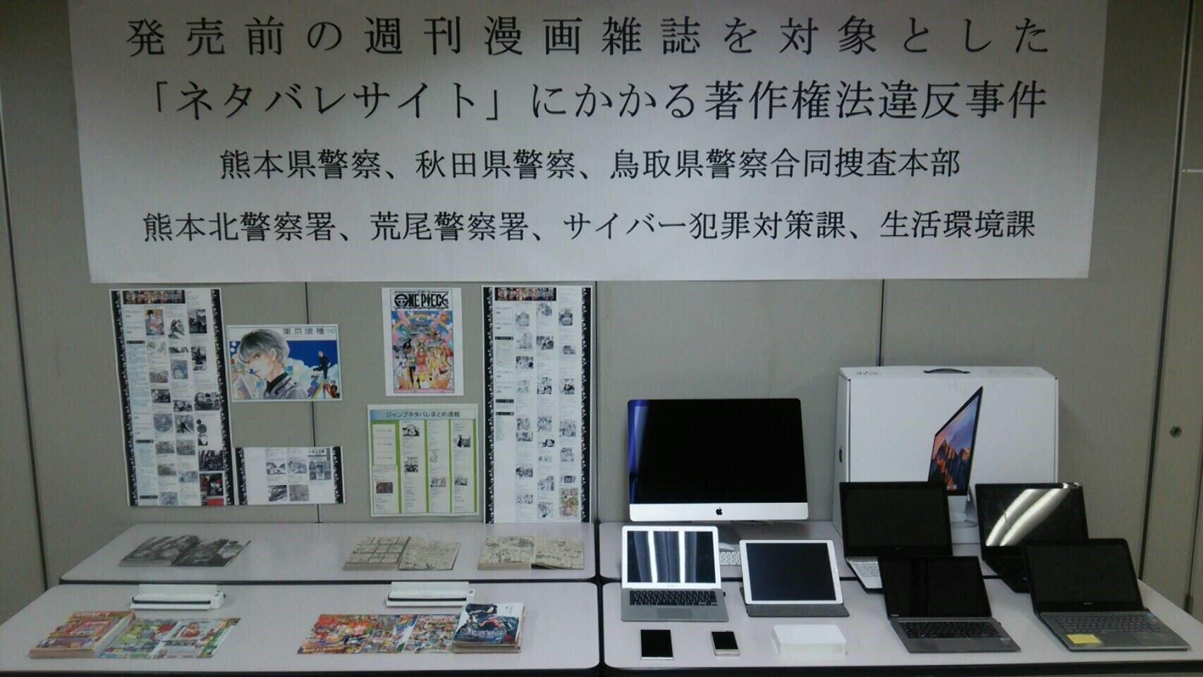 熊本県警と鳥取県警は17年9月6日、ネタバレサイトの運営者を著作権法違反(公衆送信権侵害、出版権侵害)の疑いで逮捕した(写真はコンピュータソフトウェア著作権協会より)