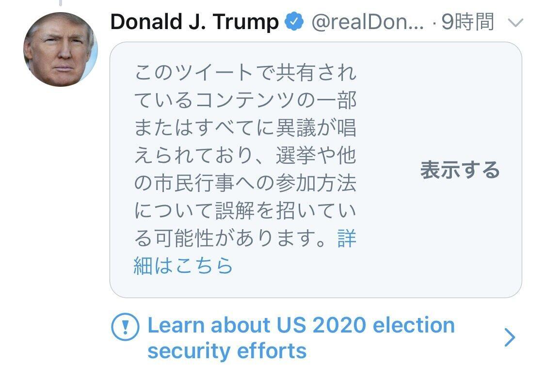 トランプ氏のツイート。タイムラインでは写真のような警告が表示され、「表示する」のリンクをたどらないと内容が見られなくなっている