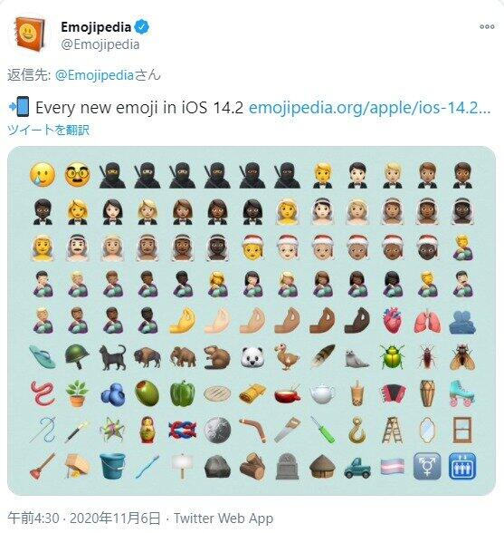 Emojipediaより、今回使えるようになった絵文字たち