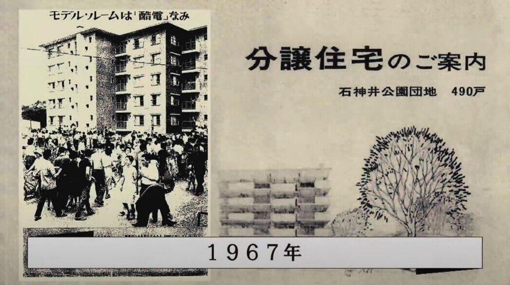 1967年当時の団地の資料。モデルルームには多くの人が押し寄せた
