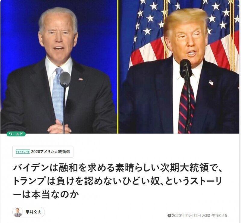 フジ系メディア、米大統領選めぐり記事訂正→削除 平井文夫・上席解説委員が執筆