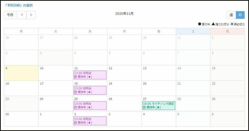 単発のライティング講座(緑)と週1の説明会(ピンク)が設定されている