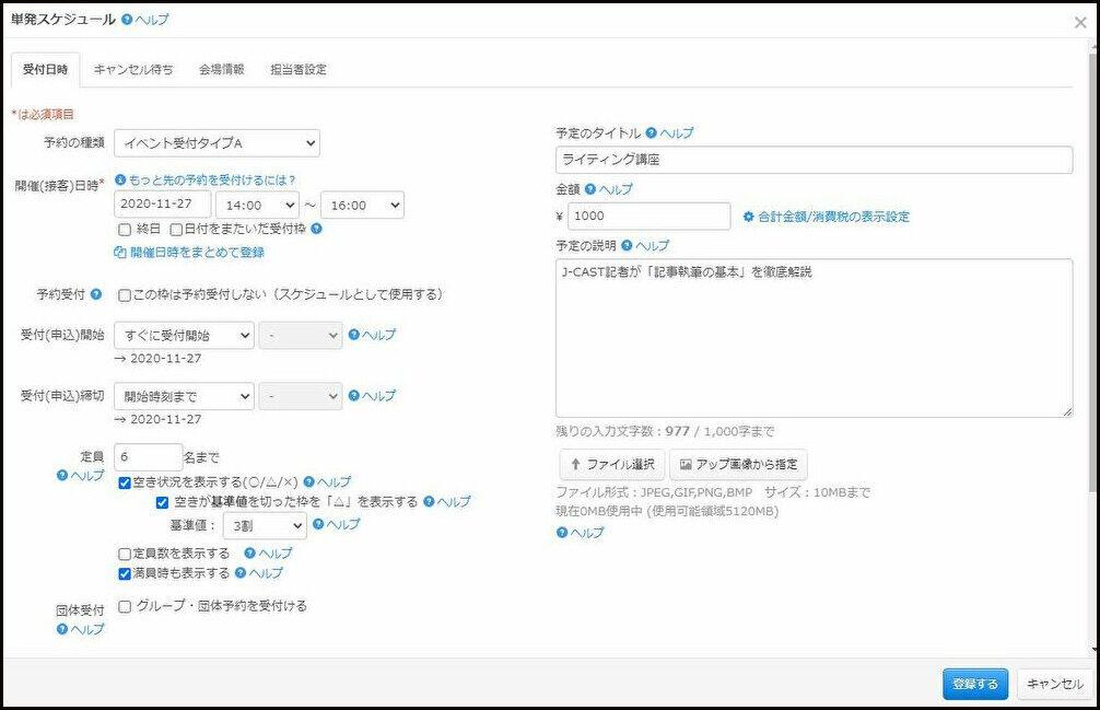 単発スケジュールを設定(工程4)