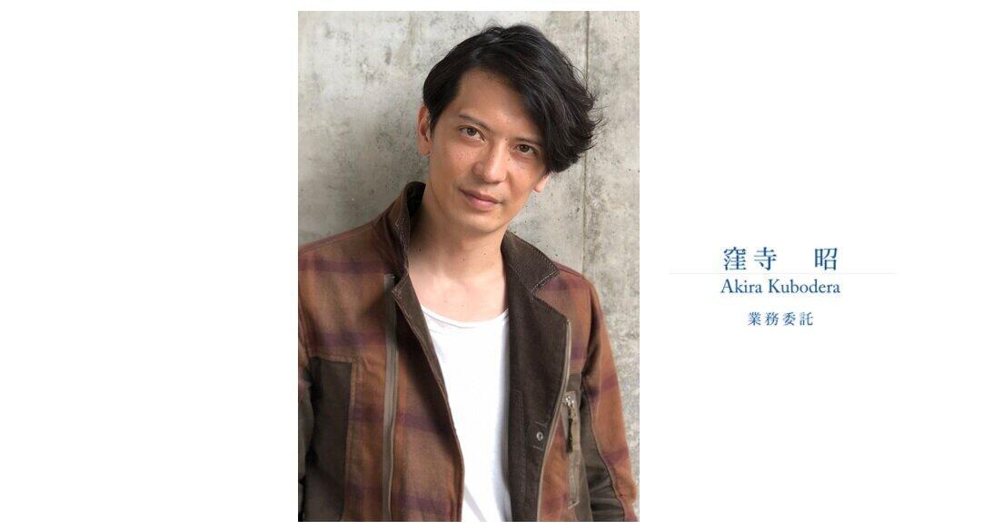 俳優・窪寺昭さんが死去 刀ステ「明智光秀」役など、事務所発表「あまりにも突然の出来事」