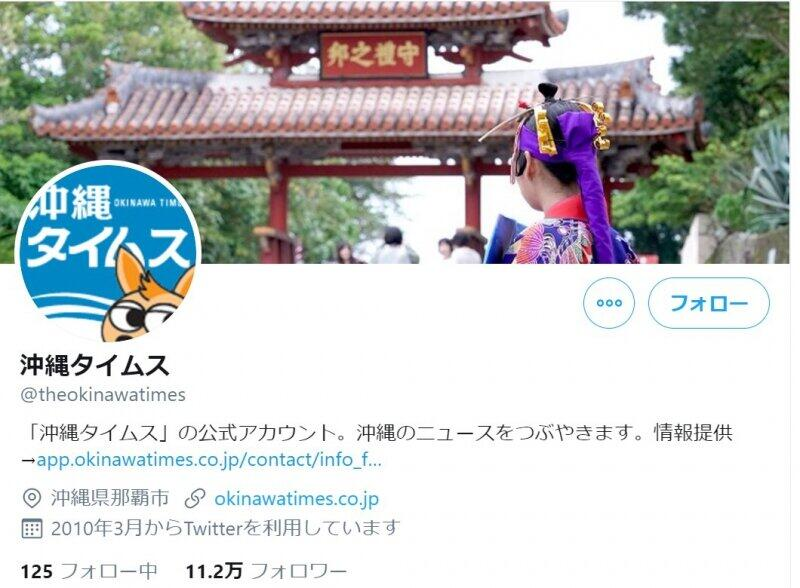 匿名報道は「ダブスタ」「身内に甘い」? 給付金詐欺の沖縄タイムス・元社員逮捕、ネットで議論