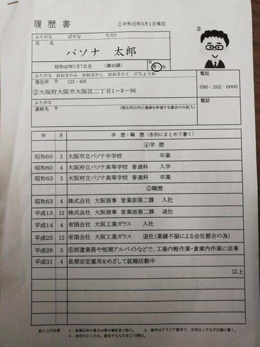 大阪市から渡された履歴書見本(写真は、小川陽太前大阪市議提供)
