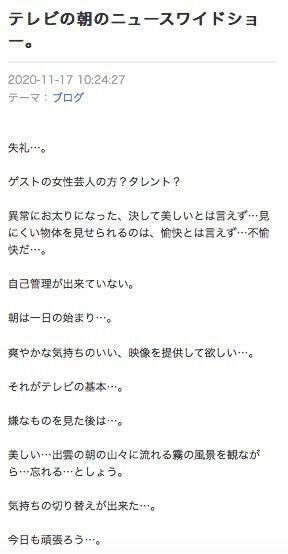 「異常にお太りになった…」黒沢さんが17日に公開した記事