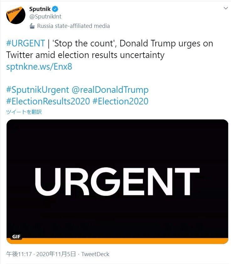 「彼らは今回、フェイクニュースを書くまでもない」 ロシアが介入する「必要なかった」米大統領選の混沌