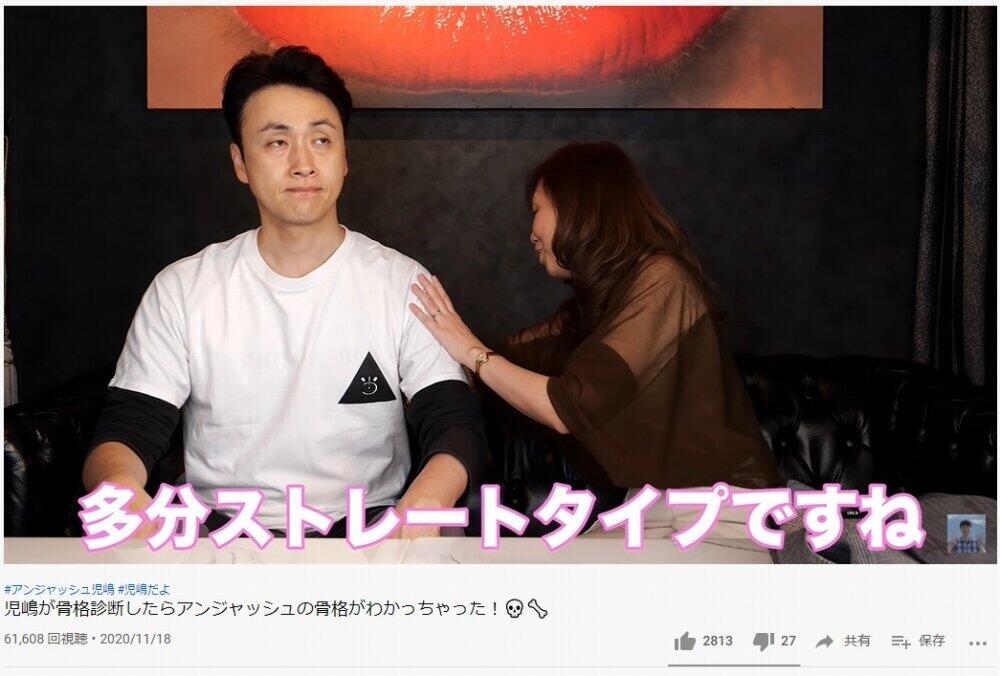 骨格は「ストレートタイプ」(YouTubeチャンネル「児嶋だよ!」より