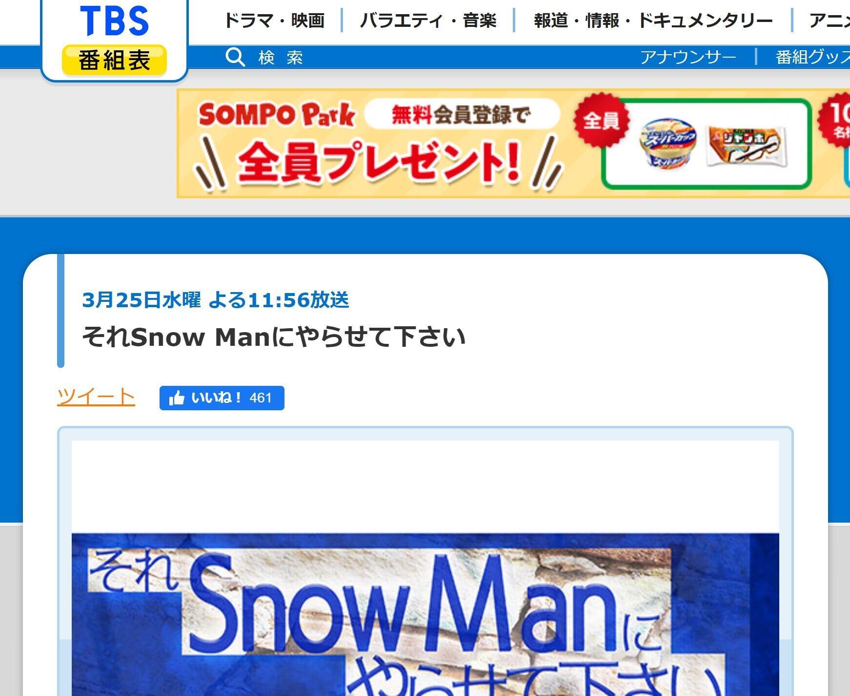 TBS系で放送された番組の公式サイト