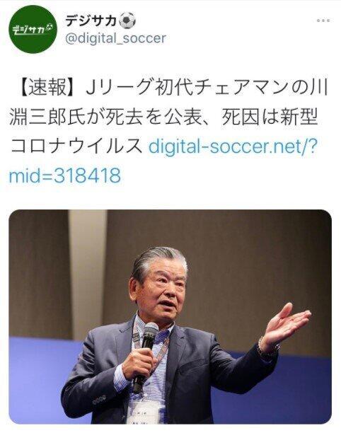 川淵三郎氏「死去説」の発火点 マスコミも「釣られかけた」デタラメなぜ広まった?