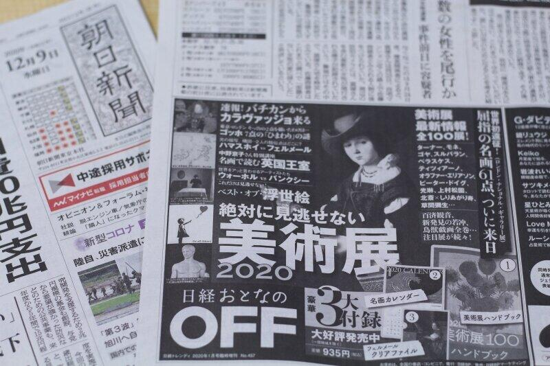 ナンバー バック 朝日 新聞