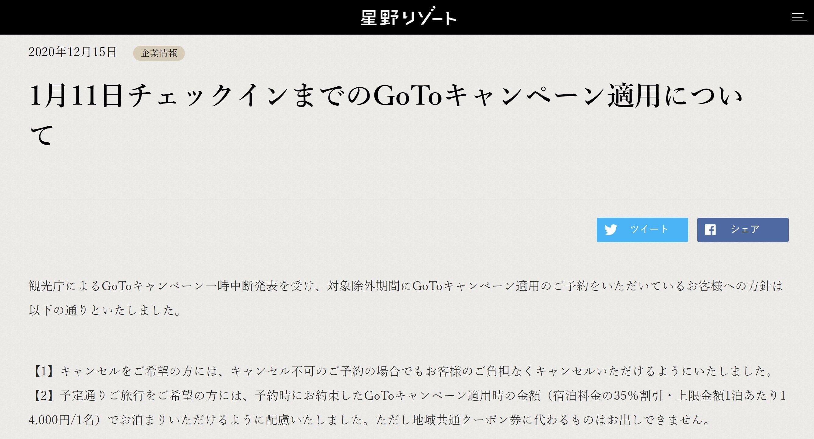"""差別 発言 dhc 【DHCまた問題文章「NHKは日本の敵」】「文春に情報を出した」DHC新入社員が""""濡れ衣""""で懲戒解雇 弁護士は「不当解雇にあたる可能性が高い」"""