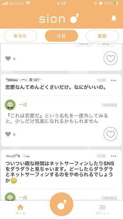 Sionのアプリ画面内