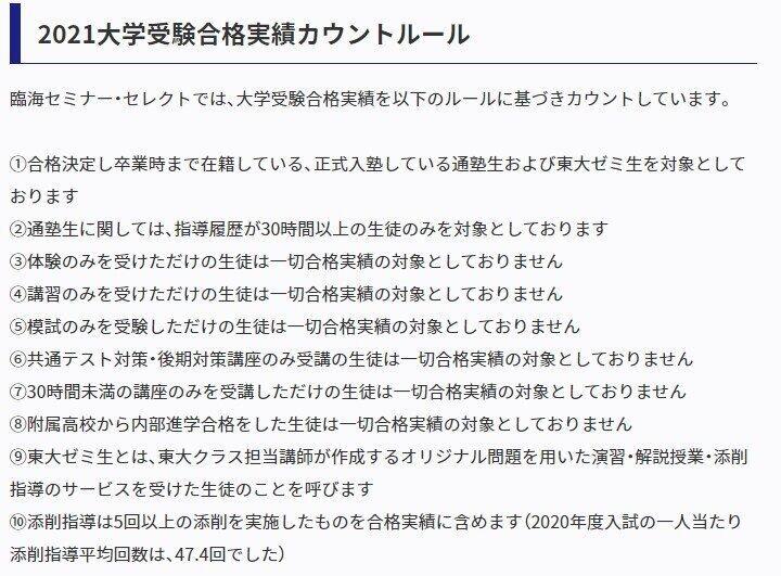 10日に公式サイトで公表された合格実績の自主基準
