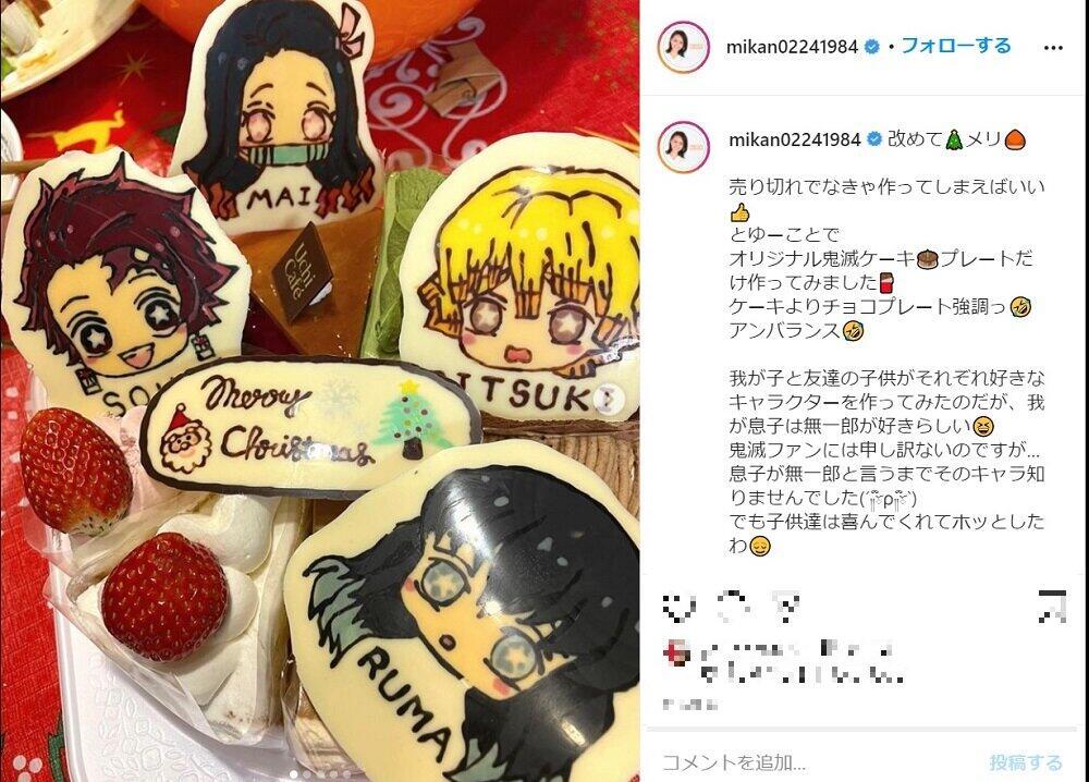 タレントみかんが「オリジナル鬼滅ケーキ」 「クオリティ高い!!」と注目