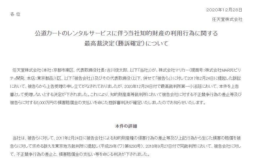 「マリカー」裁判、任天堂の勝訴確定 損害賠償5000万円の支払い命じる