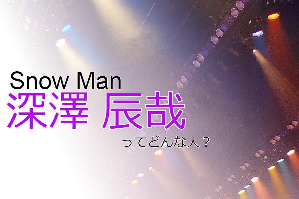 Snow Manの「精神的支柱」深澤辰哉 三枚目の裏に「優しさ」と確かなパフォーマンス力が