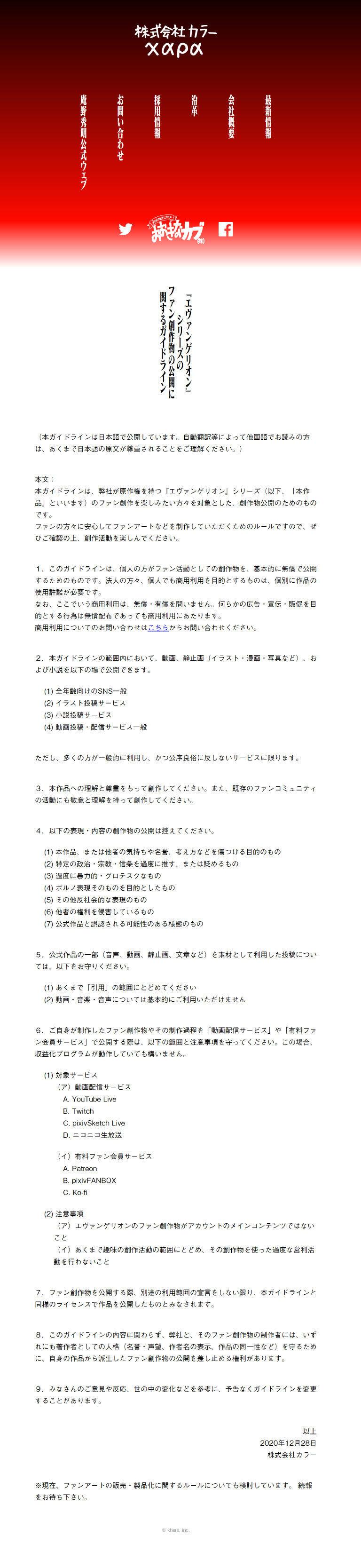 「『エヴァンゲリオン』シリーズのファン創作物の公開に関するガイドライン」全文