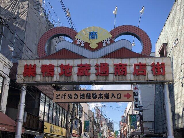 巣鴨地蔵通り商店街(画像はイメージ)