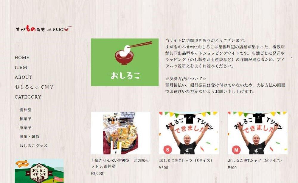 「すがものみせ with おしるこ」のトップページ