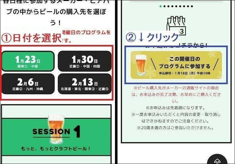 (1)日付を選び、(2)プログラム参加(画像は特設サイトより、一部加工)
