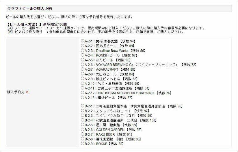 (4)ビールを予約。予約番号が届いたらECサイトか店舗で購入