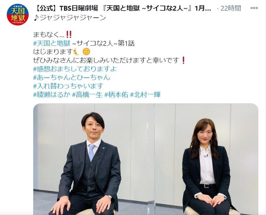 「天国と地獄~サイコな2人~」(TBS系)の番組公式ツイッターが「第1話」を告知。写真の綾瀬はるかさんと高橋一生さんの表情は…