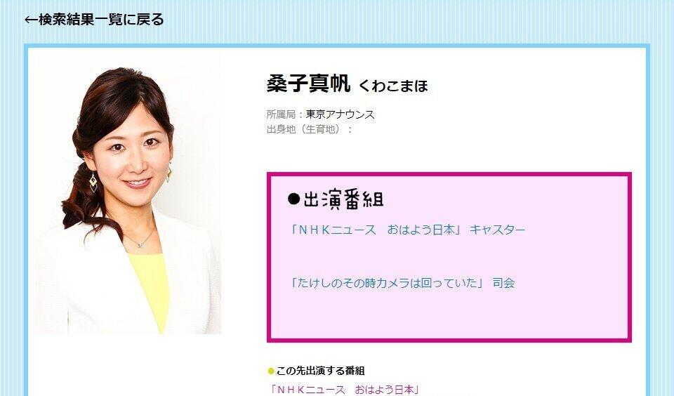 NHK桑子アナの「流出プリクラ」が注目 「誰か分からん」から「紛れもなく桑子」の声まであがった理由