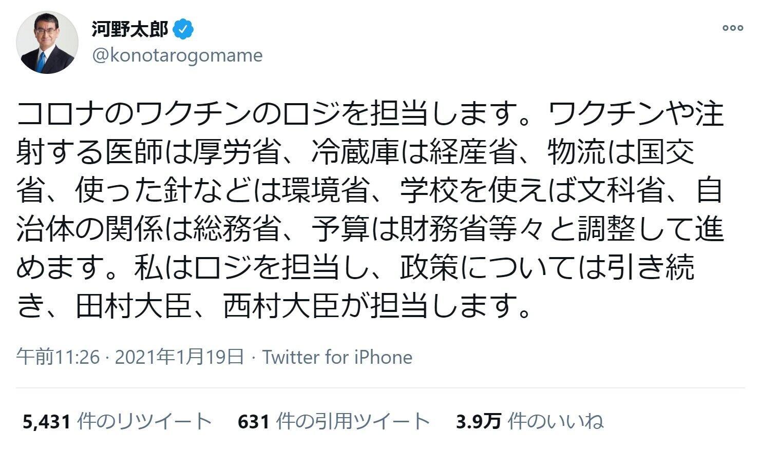 「河野太郎ワクチン担当相」の「長所」とは コロナ対応「3人目」の狙いを識者が読み解く