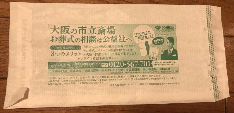 コロナ陽性者への封筒に「葬儀案内」   大阪市「今後は配慮する」...広告主も同意