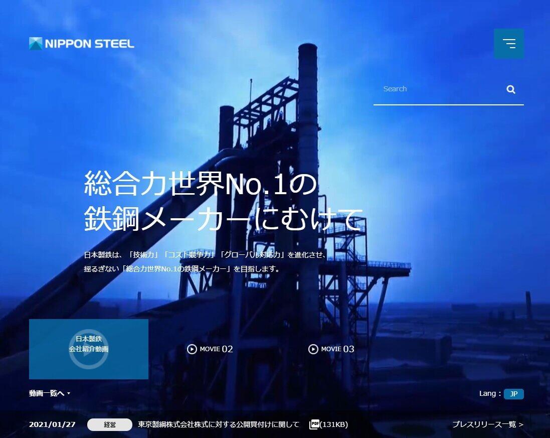 日本製鉄「異例TOB」に滲む「OBへのプレッシャー」 売上高「100分の1」の東京製綱になぜ躍起